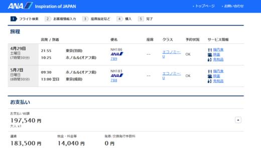 【海外旅行】ハワイに行ってみたい!【下調べ】