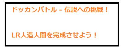 ドッカンバトル – 伝説への挑戦!LR人造人間を完成させよう!