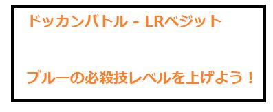ドッカンバトル - LRベジットブルーの必殺技レベルを上げよう!