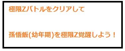 極限Zバトルをクリアして悟飯(幼年期)を極限Z覚醒しよう!