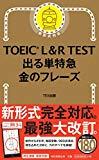 TOEIC | 265点から始める730点への挑戦(9回目)