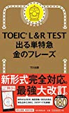 TOEIC | 265点から始める730点への挑戦(12回目)