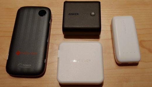 【2020年】買って使ってみた!おすすめのモバイルバッテリー4選