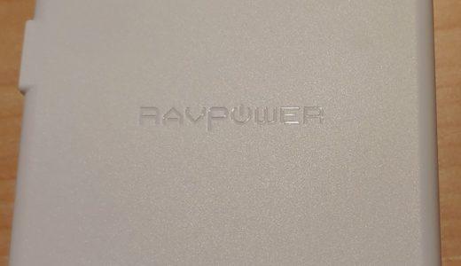 【RAVPower RP-PB125レビュー】6,700mAhの急速充電器一体型モバイルバッテリー